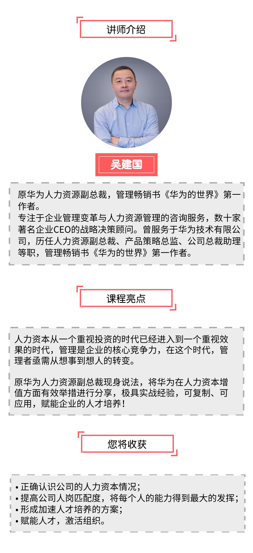 吴建国课程详情页_副本.jpg