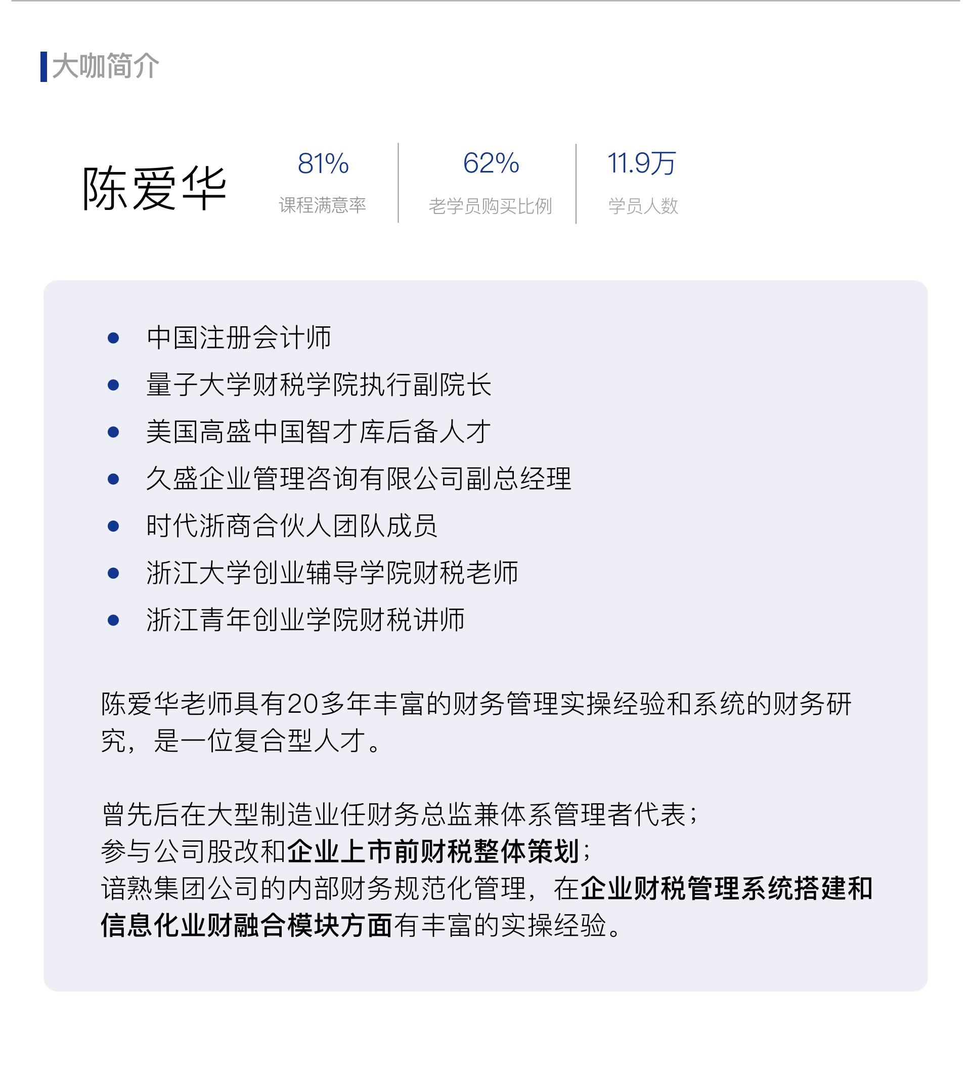陈爱华 主讲人.jpg